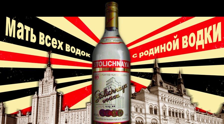 Stolichnaya