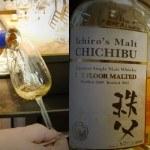 Quand l'Ecosse rencontre le Japon ! Chichibu Kilchoman