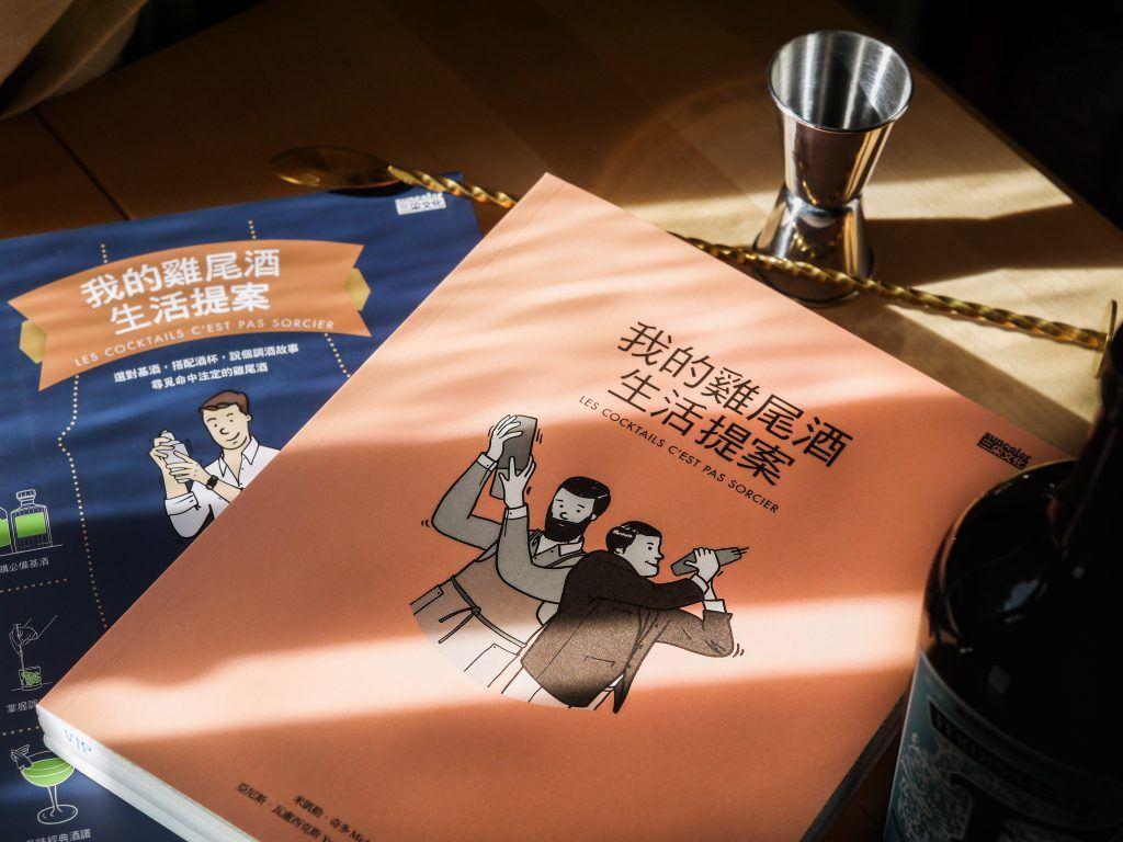 Les cocktails c'est pas sorcier version chinoise